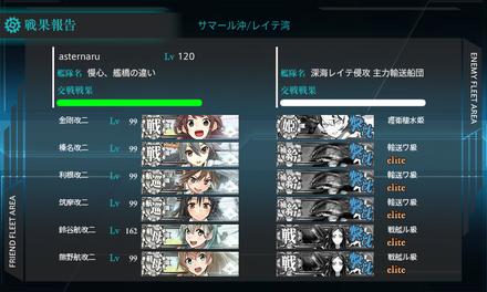 E4丙 vs護衛棲水姫