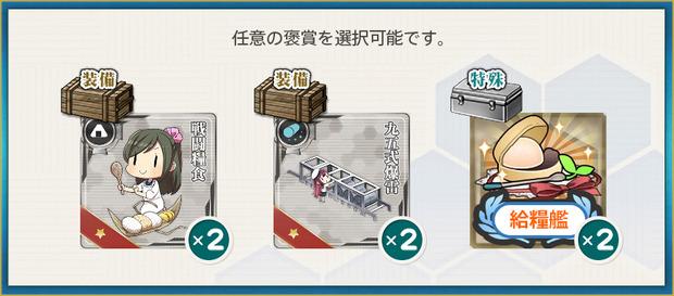 選択報酬(賀正!令和二年「水雷戦隊」出撃始め!