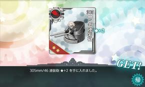 305mm/46 連装砲★2