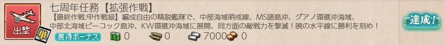 七周年任務【拡張作戦】