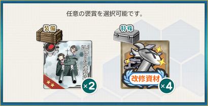 選択報酬2(重巡戦隊、西へ!