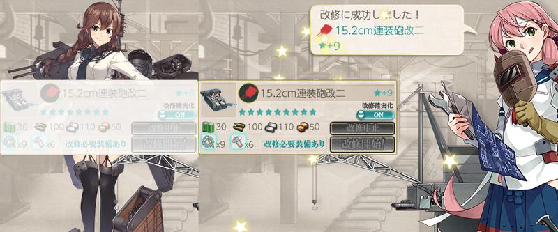 15.2cm連装砲改二★9