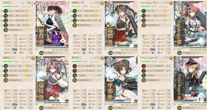 [#4-5]編成:改加賀型航空母艦「加賀改二」、抜錨!
