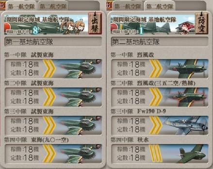 [#E1-3前哨戦4]基地航空隊