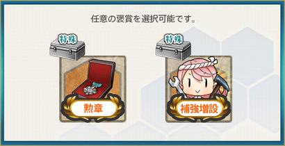 選択報酬1(奇跡の駆逐艦「雪風」、再び出撃す!