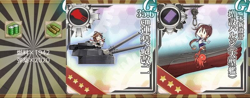 報酬(「比叡改二丙」見参!第三戦隊、南方突入!