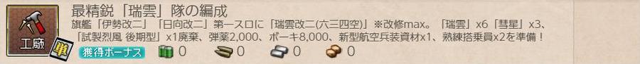 最精鋭「瑞雲」隊の編成