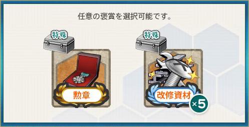 選択報酬(新編成「三川艦隊」、鉄底海峡に突入せよ!