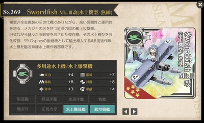 Swordfish Mk.III改(水上機型/熟練)