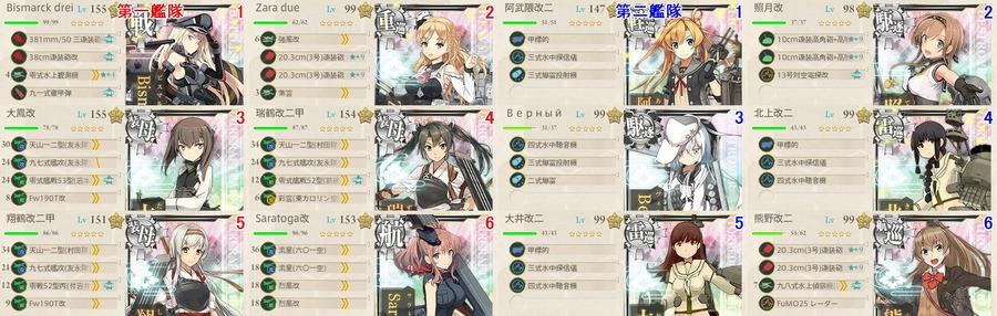 E6 手順2ギミック編成