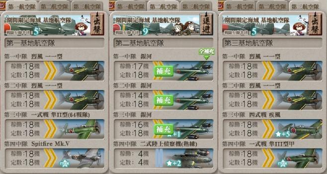 [#E4-2]前哨戦基地