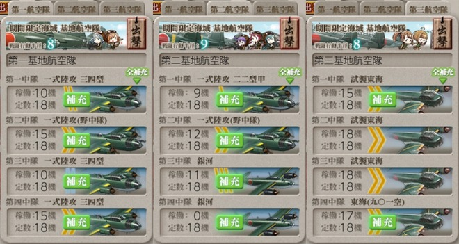 [#E6-2]最終形態基地航空隊