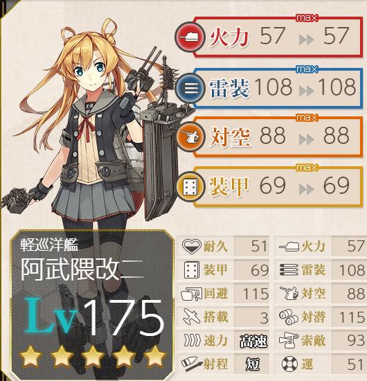「阿武隈」運51