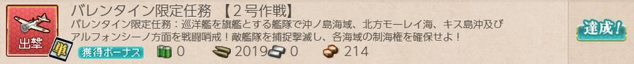 バレンタイン限定任務 【2号作戦】