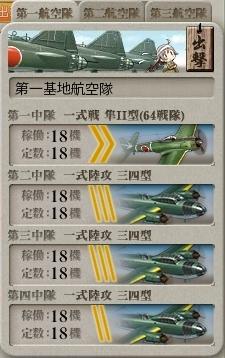 E4周回 基地航空隊