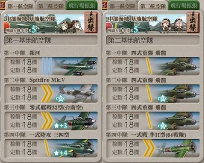 [#6-4]基地:機動部隊決戦
