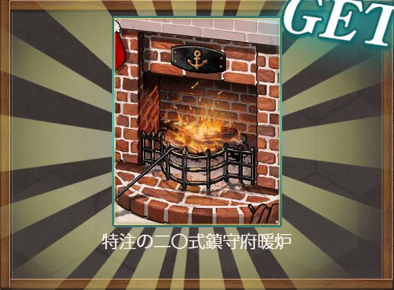 特注の二○式鎮守府暖炉