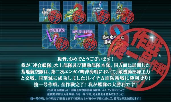 2018冬イベント完遂!