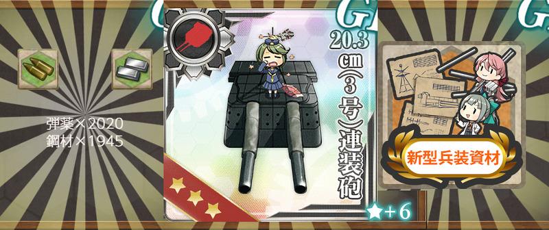 報酬(重巡「羽黒」、出撃!ペナン沖海戦