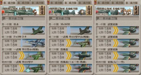 [#E6-2前哨戦2]手順4基地航空隊