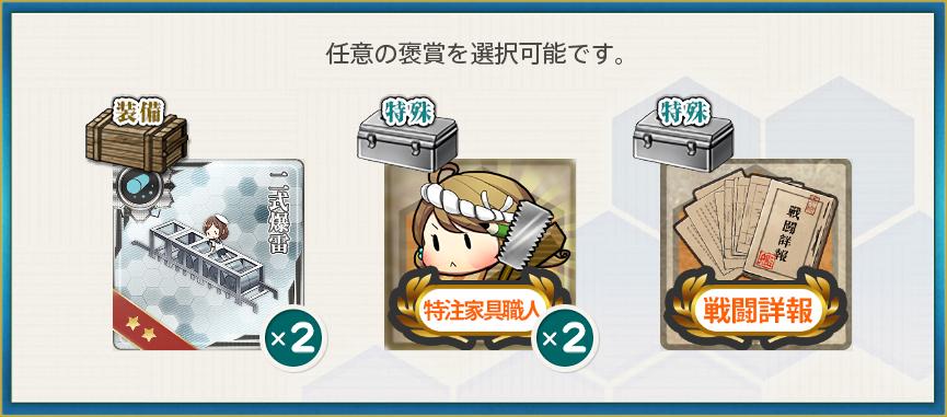 選択報酬(迎春!令和三年「海上護衛隊」抜錨始め!