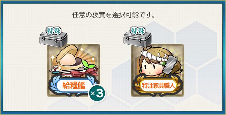 選択報酬2(改装航空巡洋艦「最上」、進発せよ!