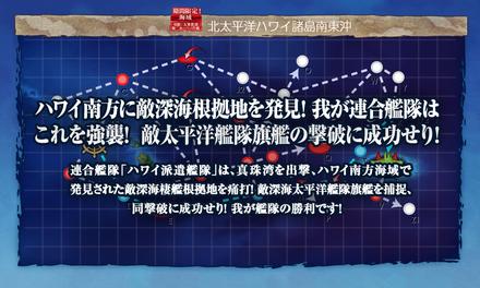 敵太平洋艦隊旗艦の撃破に成功せり!