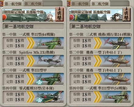E5 基地航空隊 陸戦/局戦