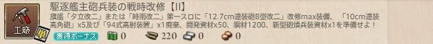 駆逐艦主砲兵装の戦時改修【II】