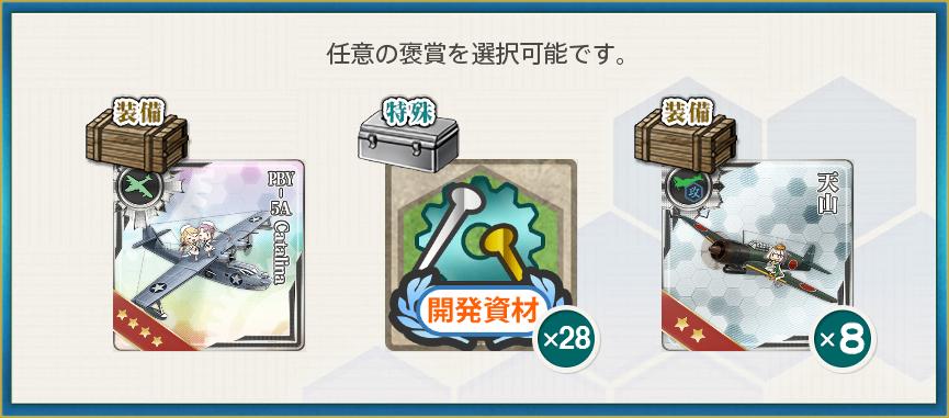 選択報酬1(【八周年限定】カタリナフェスティバル!