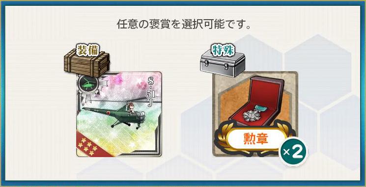 選択報酬(最新鋭「第四航空戦隊」、出撃せよ!