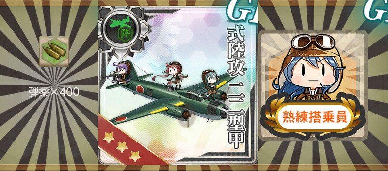 報酬(航空戦力の再編増強準備