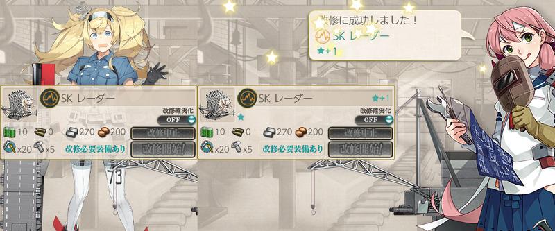 SKレーダー★1