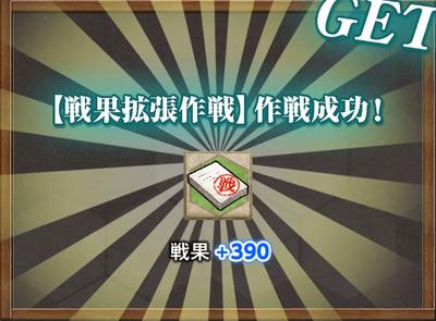 戦果+390