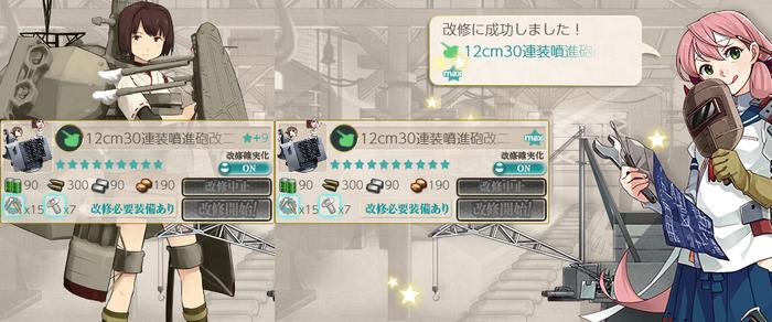 4個目の噴進砲改二★10