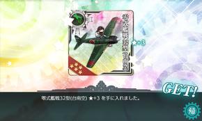 零式艦戦32型(台南空)★3