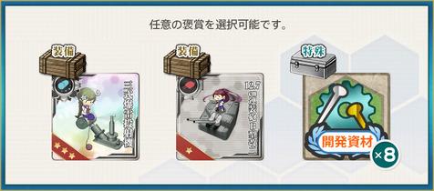 選択報酬2(「十九駆」演習!