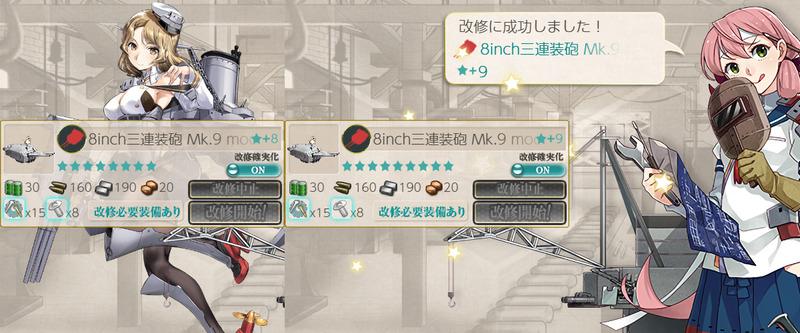 8inch三連装砲 Mk.9 mod.2★9
