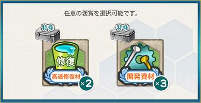 選択報酬1(続:「駆逐艦」の改修工事を実施せよ!
