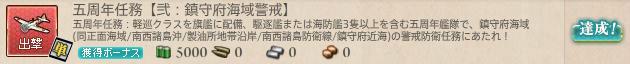 五周年任務 【弐:鎮守府海域警戒】