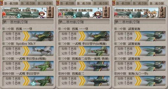 [#E6-2前哨戦2]手順3基地航空隊