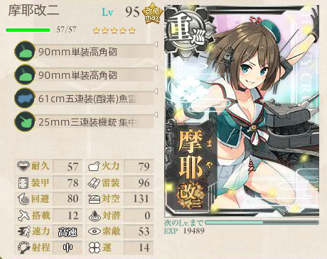 摩耶改二 夜戦連撃+対空カットイン型2