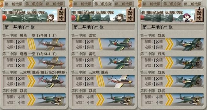 E5基地航空隊 防空仕様
