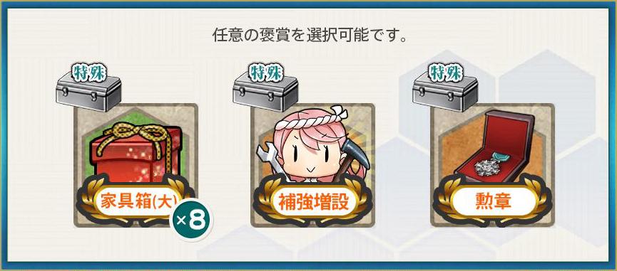 選択報酬(艦隊司令部の強化 【実施段階】