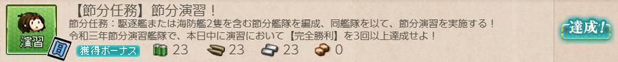 【節分任務】節分演習!