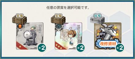 選択報酬2(「鎮守府秋刀魚祭り」発動準備!