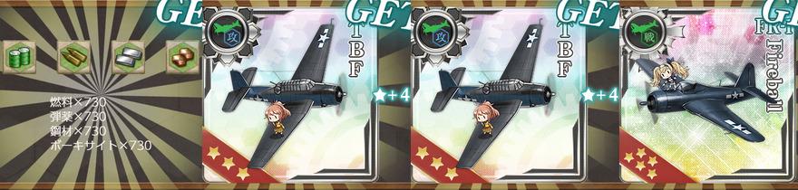 報酬(改装特務空母「Gambier Bay Mk.II」抜錨!