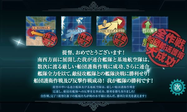 2020秋/冬イベント完遂!