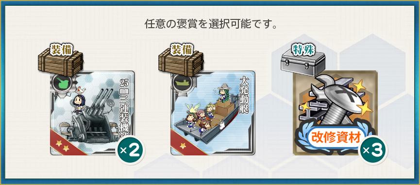 選択報酬(球磨型軽巡一番艦、出撃だクマ!