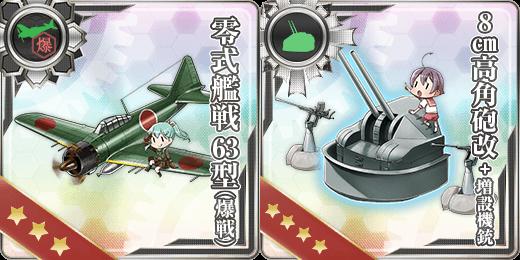 零式艦戦63型(爆戦)&8cm高角砲改+増設機銃